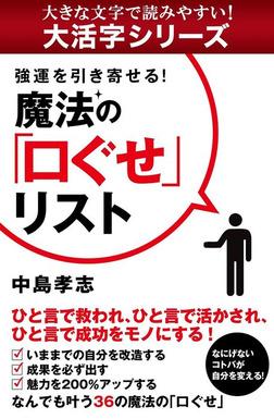 【大活字シリーズ】強運を引き寄せる! 魔法の「口ぐせ」リスト-電子書籍