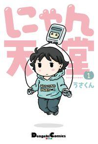 にゃん天堂(1)