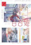コミック百合姫 2019年1月号[雑誌]
