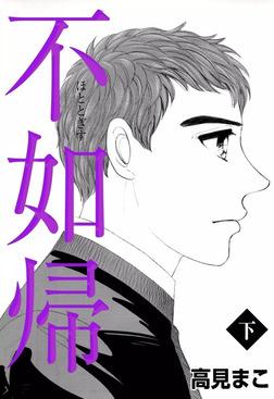 不如帰 (下)-電子書籍