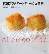 英国アフタヌーンティー&お菓子