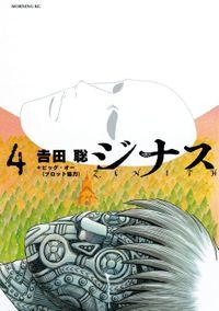 ジナス-ZENITH-(4)