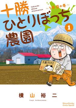 十勝ひとりぼっち農園(1)-電子書籍