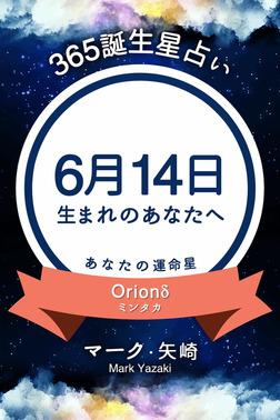 365誕生星占い~6月14日生まれのあなたへ~-電子書籍