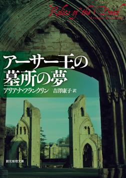 アーサー王の墓所の夢-電子書籍