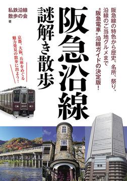 阪急沿線 謎解き散歩-電子書籍