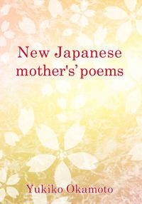 New Japanese mother's poems
