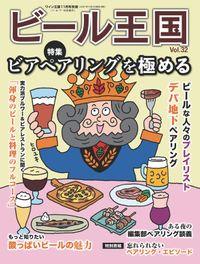 ビール王国 Vol.32 2021年 11月号