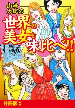 山崎大紀の世界の美女を味比べ!! 分冊版(2)-電子書籍