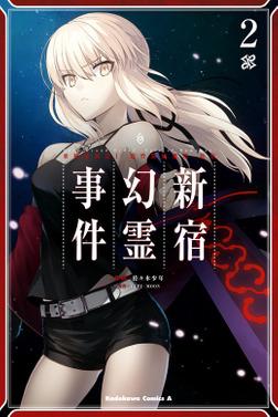 Fate/Grand Order ‐Epic of Remnant‐ 亜種特異点I 悪性隔絶魔境 新宿 新宿幻霊事件 (2)-電子書籍