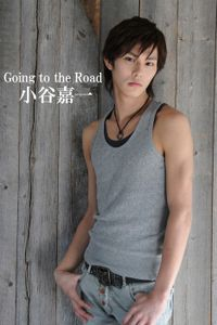 小谷嘉一 「Going to the Road」
