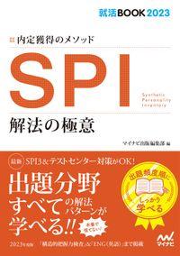 就活BOOK2023 内定獲得のメソッド SPI 解法の極意