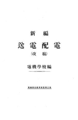 新編 送電配電-電子書籍