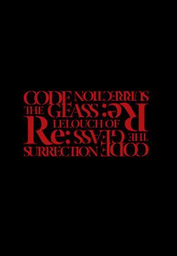 コードギアス 復活のルルーシュ パンフレット(豪華版)-電子書籍