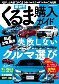 最新!!くるま購入ガイド2017年5月20日号