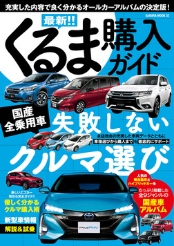 最新!!くるま購入ガイド2017年5月20日号-電子書籍