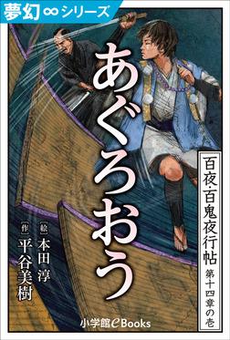 夢幻∞シリーズ 百夜・百鬼夜行帖79 あぐろおう-電子書籍