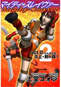 マイティ・スレイヴァー act2:炎上・剣ヶ峰!