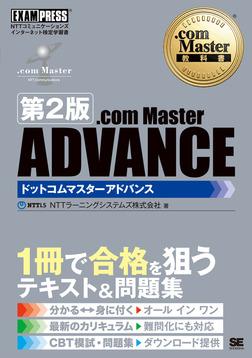 .com Master教科書 .com Master ADVANCE 第2版-電子書籍