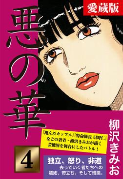 悪の華 愛蔵版 4 復讐編-電子書籍