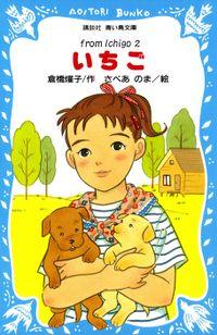 いちご(2)