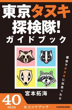 東京タヌキ探検隊!ガイドブック 都会でタヌキに出会ったら-電子書籍
