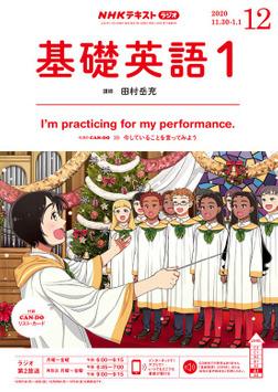 NHKラジオ 基礎英語1 2020年12月号-電子書籍
