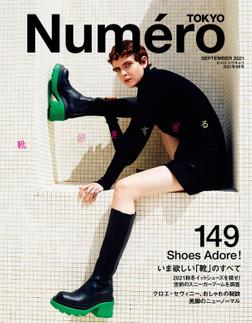 Numero TOKYO(ヌメロトウキョウ) 2021 年 9 月号 [雑誌]-電子書籍