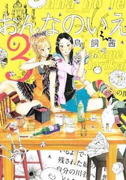 おんなのいえ(3)-電子書籍