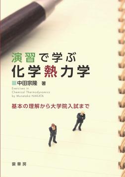 演習で学ぶ 化学熱力学 基本の理解から大学院入試まで-電子書籍