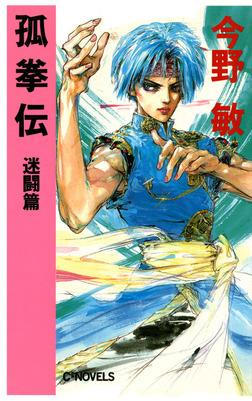 孤拳伝2 迷闘篇-電子書籍