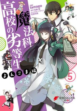 魔法科高校の劣等生 よんこま編(5)-電子書籍