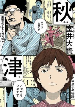 秋津 1-電子書籍