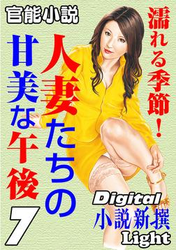 【官能小説】濡れる季節!人妻たちの甘美な午後7-電子書籍