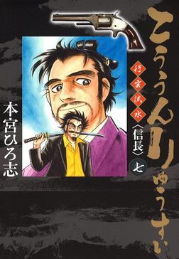 こううんりゅうすい〈徐福〉 7-電子書籍