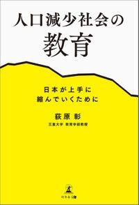 人口減少社会の教育 日本が上手に縮んでいくために(幻冬舎メディアコンサルティング)