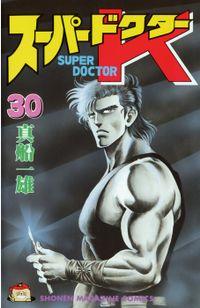 スーパードクターK(30)
