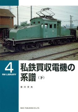私鉄買収電機の系譜(下)-電子書籍