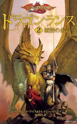 ドラゴンランス<2 城砦の赤竜>-電子書籍