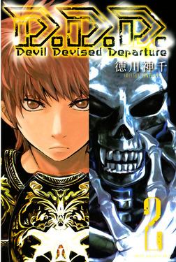 D.D.D.(2)-電子書籍