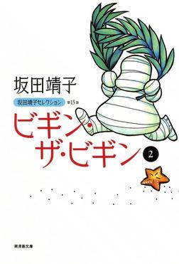 ビギン・ザ・ビギン (2)-電子書籍