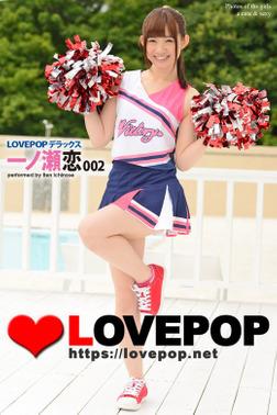 LOVEPOP デラックス 一ノ瀬恋 002-電子書籍