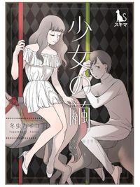 少女の繭【単行本版】1