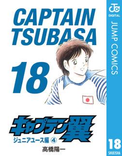 キャプテン翼 18-電子書籍