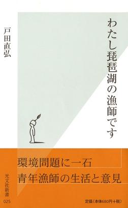 わたし琵琶湖の漁師です-電子書籍