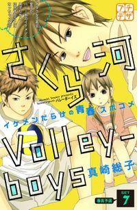 さくら河 Volley―boys プチデザ(7)