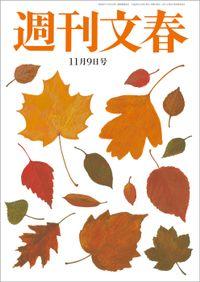 週刊文春 11月9日号