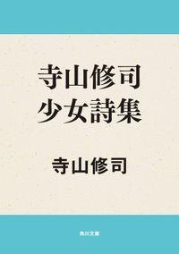 寺山修司少女詩集