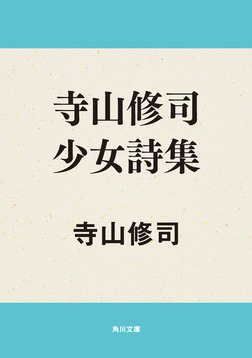寺山修司少女詩集-電子書籍