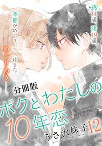 ボクとわたしの10年恋 分冊版(12)